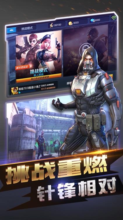 全民突击 screenshot-0