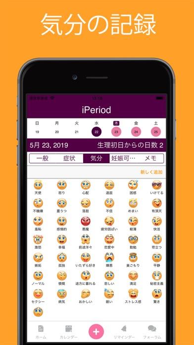 iPeriod + (月経期間 / 月経カレンダー)のおすすめ画像6