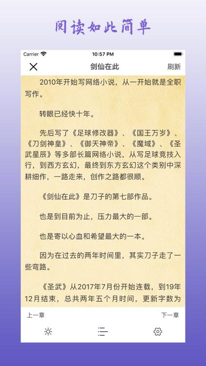 青禾阅读-可以听书的小说神器 screenshot-3