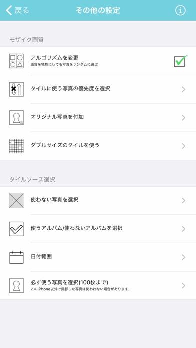 フォトモザイク ScreenShot5