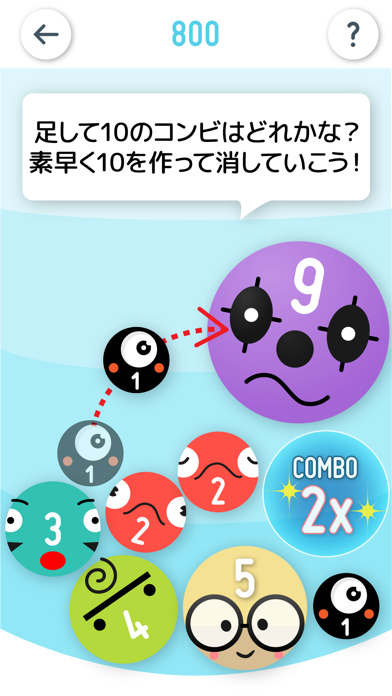 SUM! for Family  - かわいい数字で算数遊びのおすすめ画像3