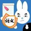 写字二年级语文-人教版小学二年级语文上册