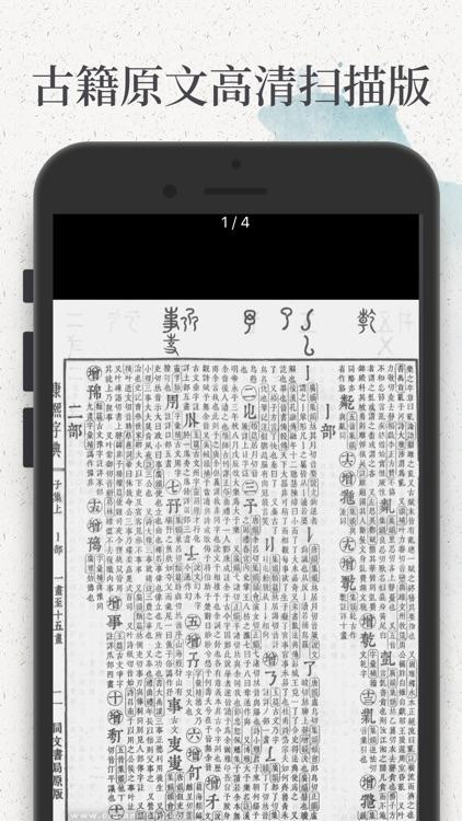 康熙字典 screenshot-3