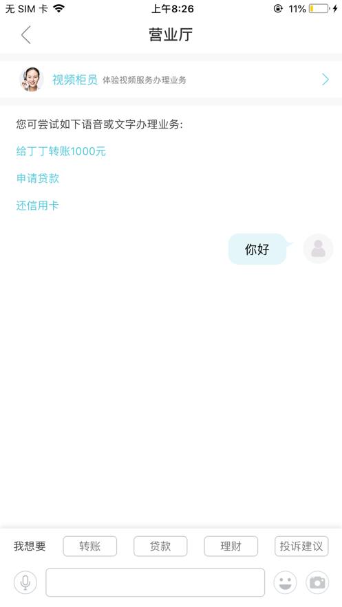 台州银行 App 截图