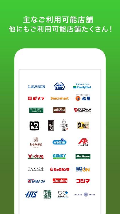 PayPay-ペイペイ(簡単、お得なスマホ決済アプリ) screenshot-6