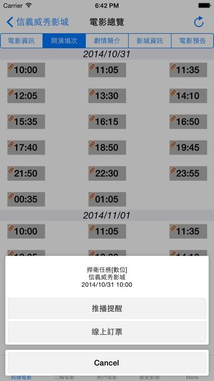 電影資訊 TaiwanMovies