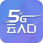 5G云入口