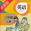 download 小学英语三年级上册点读机