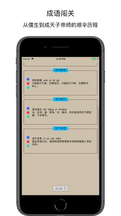 成语闯关 - 儒生养成记 screenshot 4
