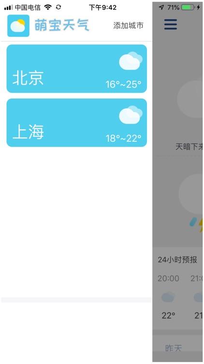 萌宝天气 screenshot-2