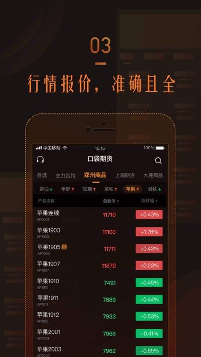 口袋期货-期货开户交易软件 screenshot three