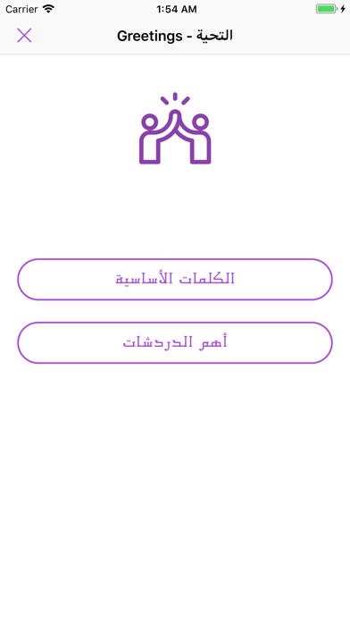 تكلم الانجليزية تعلم النطق screenshot 4