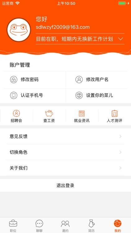 齐鲁人才-求职招聘找工作 screenshot-5