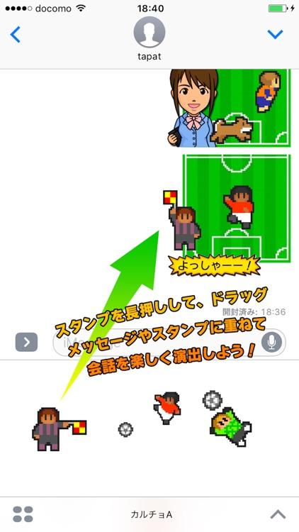 ちょびっと動く!カルチョビットA(アー)ステッカー screenshot-3