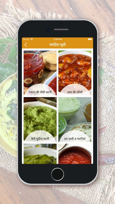 Chutney Recipes - Hindi screenshot 4