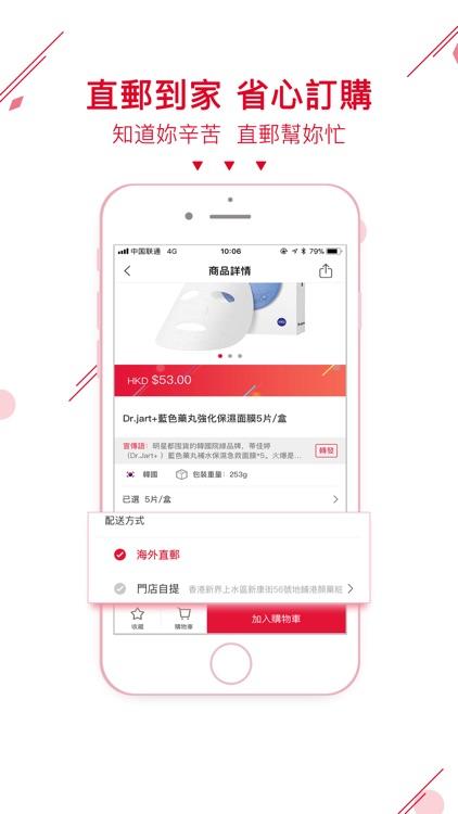 港颜美妆 screenshot-2