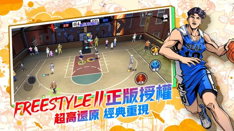 街頭籃球 Street Basketball screenshot-4