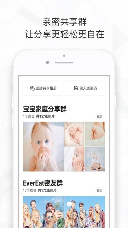 时光相册 - 自动安全备份照片和视频 screenshot-4