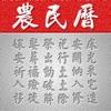 農民日曆 - iPhoneアプリ