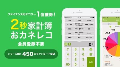 家計簿おカネレコ - 人気お小遣い帳家計簿(かけいぼ) ScreenShot0