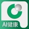 国寿AI健康-您的智能健康生活管家
