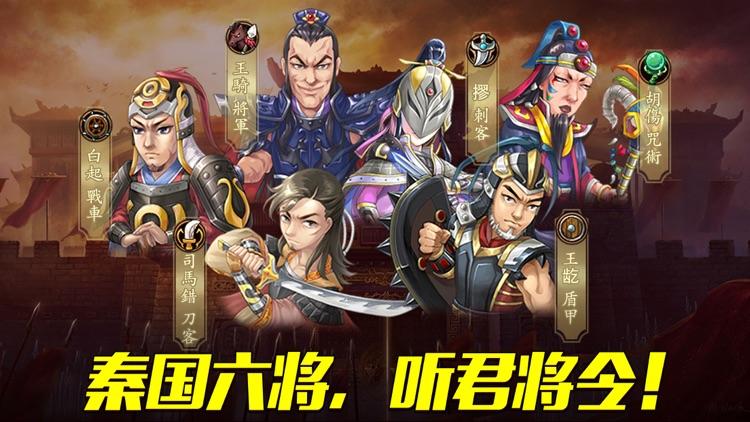 战棋天下 screenshot-0