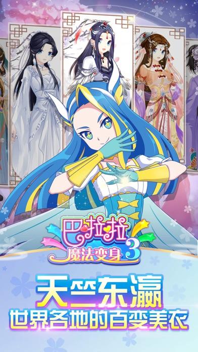 巴啦啦魔法变身3——魔法公主古装换装