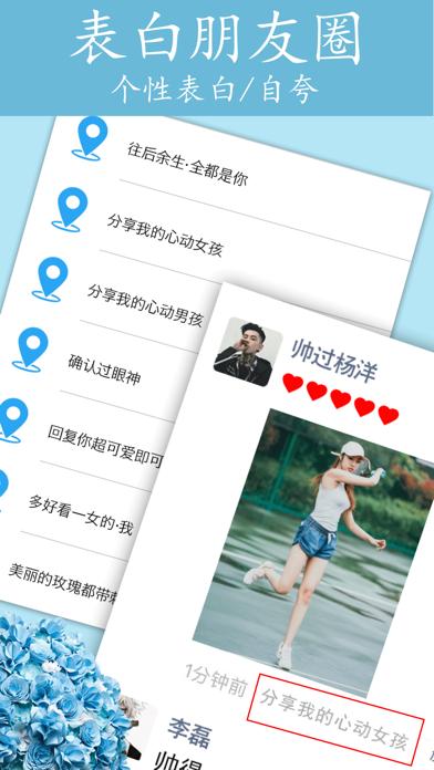 虚拟定位for朋友圈 screenshot #4