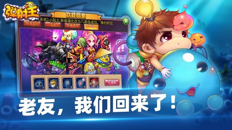 弹射王-萌系多人弹射冒险手游 screenshot-0