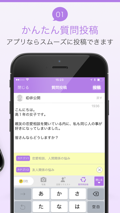 Yahoo!知恵袋 ScreenShot2