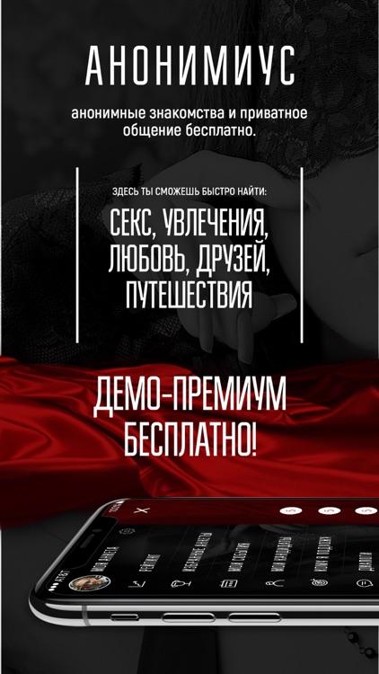 Anonimius - знакомства screenshot-3