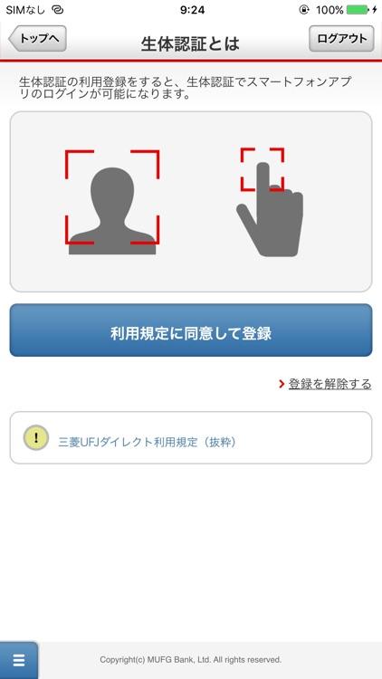 三菱UFJ銀行 screenshot-5