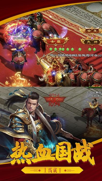 皇城征战-问鼎八国之巅 screenshot-4