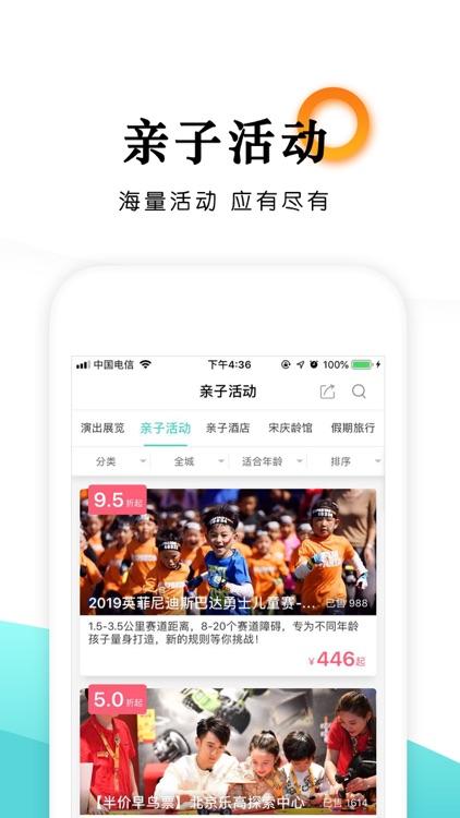 乐学营亲子|一价全含省心亲子游 screenshot-4