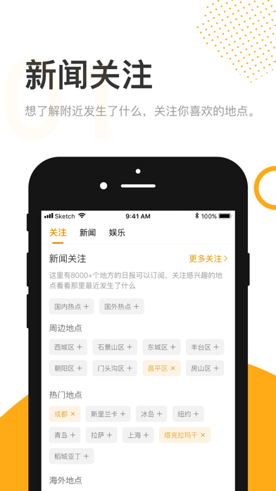 Screenshot for 最近-新闻资讯阅读平台 in United States App Store