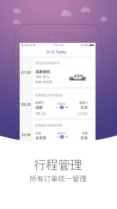 人达e家 screenshot one