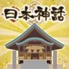 日本神話診断