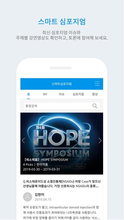 HMP screenshot-1