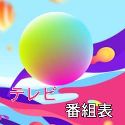 日本のテレビ番組表