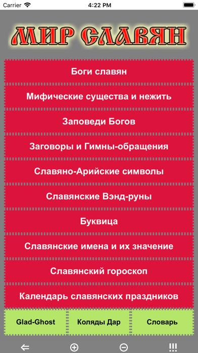 Мир Славян Screenshot 1