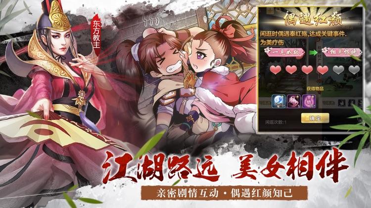 江湖群侠传OL screenshot-4