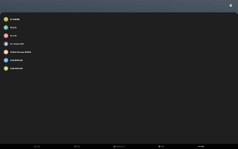 生词本 - 智能背诵提醒 for Mac