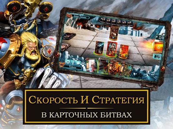 The Horus Heresy: Legions ККИ на iPad