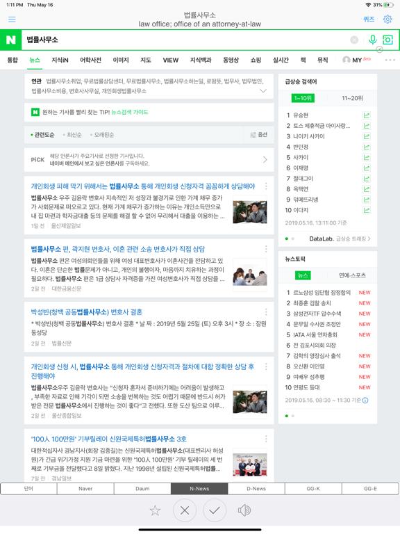 법령 용어 한영 사전 - 한자 제공 screenshot 9
