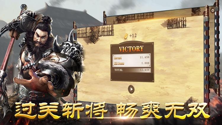三国-谋夺江山 screenshot-4
