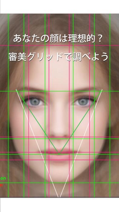 平均顔合成ツール Average Face PROのおすすめ画像3