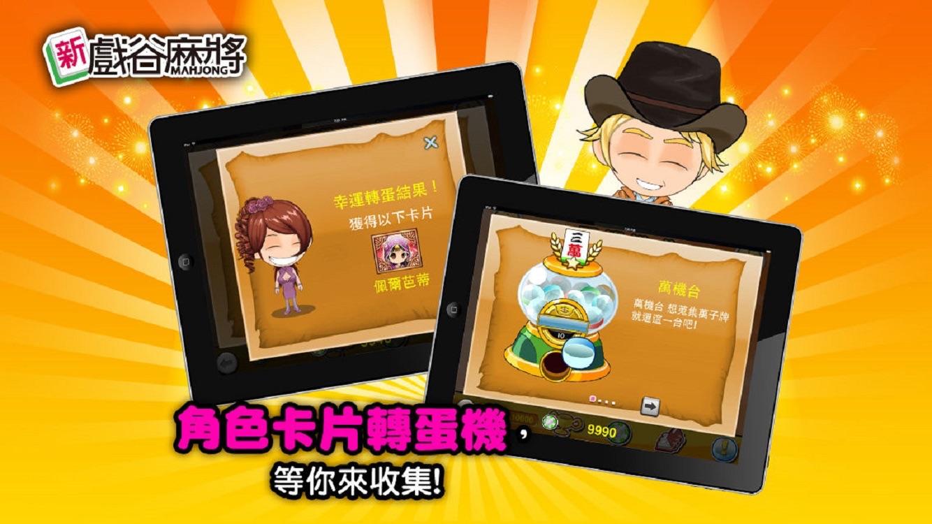 TAIWAN MAHJONG HD mod apk