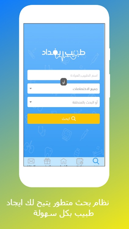طبيب بغداد screenshot-3