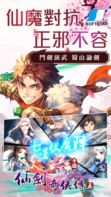 仙劍奇俠傳5 screenshot-3