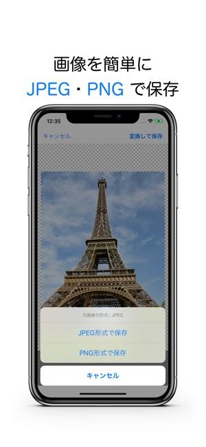 Jpeg Png 変換 画像フォーマットを変換 をapp Storeで